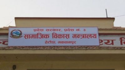 DMSC of Bagmati State to provide Rs 182 million to…